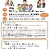 6月8日(土)米子にて講演「大切なことを教える:インストラクショナルデザインに学ぶ教え方」をします。
