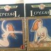 【漫画】「I.L」手塚治虫:著(全2巻)大人読みしました。