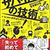 "PDCA日記 / Diary Vol. 448「必要なのは生き抜く意志」/ ""All you need is a will to survive"""