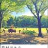 個展やります→6月21日(金)