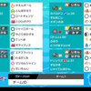 【剣盾シーズン4シングル最終17位】カバドリBurnout