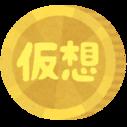 Bit太郎の仮想通貨日記