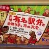 【京王駅弁大会2020】第55回後半戦初日の午後に!現地でしっかり駅弁食べてきた!