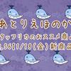 スタッフリカのおススメ商品♪vol. 56【1/18(金)新商品】
