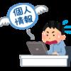 【個人情報保護と情報漏えい(1)】学校での情報漏えい事例