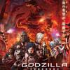「GODZILLA 決戦機動増殖都市」 - ゴジラVSメカゴジラという名の要塞【感想・考察ネタバレ】
