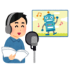 自分の声を録音して送るバイトが時給2000円で普通に働くよりも時給良くて悲しかった件(バイト/感想/評価)