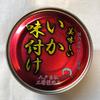 甘いイカの缶詰でご飯が進む【美味しいいか味付け/伊藤食品】