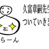 久富先生が「PAR5は5オン」で良いって仰ってます。痺れました。