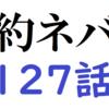 【ネタバレ注意】約束のネバーランド 127話 感想 考察【約ネバ】