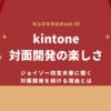 kintone対面開発の楽しさ 〜ジョイゾー四宮夫妻に聞く、対面開発を続ける理由とは〜  - キンスキラジオvol.12