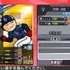 【ファミスタクライマックス】 虹 金 福本豊 選手データ 最終能力 名球会