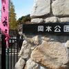 【神戸市・東灘区】そろそろ梅の時期ですね!岡本公園で梅を見てきました。