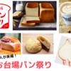 【お台場パン祭り2020】混雑予想やオススメの店舗をご紹介!