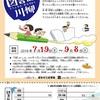 第6回図書館川柳 作品募集のお知らせ!!