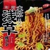 サッポロ一番 旅麺 東京 浅草 ソース焼そば 88+税円(MEGA ドンキ)