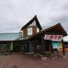 鶴田町 道の駅つるた鶴の里あるじゃをご紹介!🚘