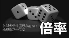 トビタテ!留学Japanの倍率って高いの?【大学生コース編】