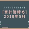 [家計簿締め]2019年5月☆