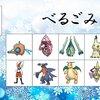 【ポケモン剣盾】六花杯に参加しました!(3位決定戦・大会振り返り・終)