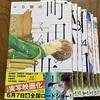 安藤ゆき「町田くんの世界」を読む