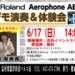 【デジフェス2018】6月17日(日) エアロフォン AE-10 デモ演奏&体験会
