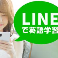LINEで英語学習!通訳や個人チャットを活かした勉強法とは