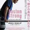 映画『ボストンストロング』ネタバレあらすじキャスト評価 実話映画
