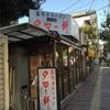 新高円寺 タロー軒