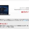 Appleなのに4%ポイント還元!初めての楽天リーベイツ経由Apple公式ストア購入で