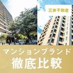 パークハウス・パークホームズ|三井・三菱マンションブランド徹底比較