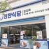 最近急激に増えた海鮮料理チェーン店 【연안식당(沿岸食堂)】