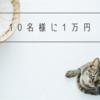 【10名様に1万円】CREAL「春の資産運用応援キャンペーン」がまもなく終了!