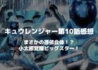 宇宙戦隊キュウレンジャー第10話感想!ビッグベア総司令が憑依合体!小太郎☆覚醒!