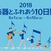 【楽器の日2018】楽器体験スタンプラリー開催中!