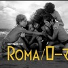 「ROMA/ローマ」を見るために  地の果て(イオンシネマ茶屋)に行く