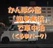 かんぽの宿「知多美浜」で車中泊~はじめてのくるまパーク車中泊のすすめ。 <愛知県・美浜町>
