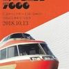 小田急電鉄  「特急ロマンスカー・LSE(7000形) 引退記念乗車券・入場券」