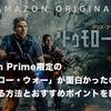 Amazon Prime限定の映画「トゥモロー・ウォー」が面白かったので無料で見る方法とおすすめポイントを紹介