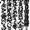 加賀見山旧錦絵 六段目 草履打の段