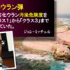 米軍が沖縄に投下した劣化ウラン弾 - 米軍は兵士の被ばく被害を恐れ調査もせず、日本の文科省調査は「影響は全くなし」と報告書の矛盾