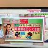 テレ朝「スーパーJチャンネル」でおじさん・おばさんLINEについてコメントしました
