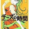 チーズの時間 1巻 (芳文社コミックス) / 山口よしのぶ, 花形怜 (asin:B00OITEM08)