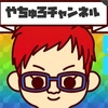 福岡ジャグラーYouTuber紹介‼︎赤髪のやちゅろさん