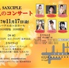SAXCIPLE 秋のコンサート