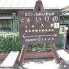 シリーズ土佐の駅(152)土佐入野駅(土佐くろしお鉄道中村線)
