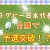 ラグビー日本代表🎵全勝で予選プール突破❕❔ サモア戦を振り返り、スコットランド戦に向けて🎵