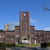 第23回 東京大学の景観をそこねる建築