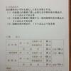 令和2年度行政書士試験合格発表