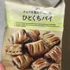 セブンプレミアム チョコを包んで焼いたひとくちパイ  食べてみました